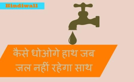 save water poster in hindi 1
